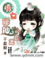 腐女修仙日志