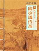 陆小凤传奇系列(六)