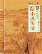 陆小凤传奇系列(四)