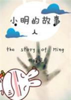 小明的故事