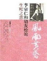 李宗仁文革期间生死之恋:风雨黄昏