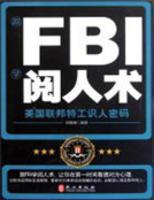 跟FBI学阅人术