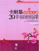 卡耐基写给女人的20堂幸福密码课