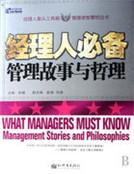 经理人必备管理故事与哲理