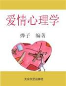愛情心理學
