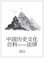 中国历史文化百科——法律