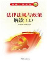 党建工作实务丛书:法律法规与政策解读(上)