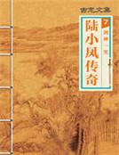 陆小凤传奇系列(七)