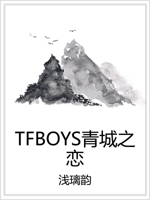 TFBOYS青城之恋