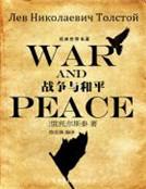 戰爭與和平