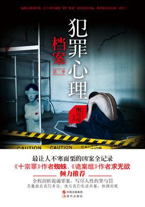 犯罪心理档案 第2季