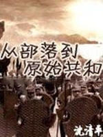 从部落到原始共和