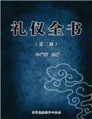 礼仪全书(3册)