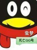 死亡QQ号