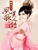 盛宠天下:凤歌美人传