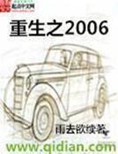 重生之2006