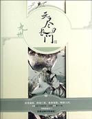 九州·无尽长门Ⅱ:亡歌(精装版)