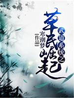 武道系统之草民崛起