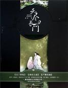 九州·无尽长门(共2册)