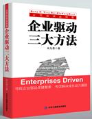 企业驱动三大方法(精装版)