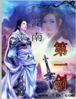 江南第一剑