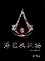 海盗旗飘扬