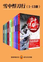 雪中悍刀行(1-13册)