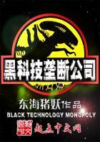 黑科技垄断公司