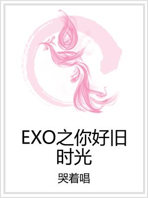 EXO之你好旧时光