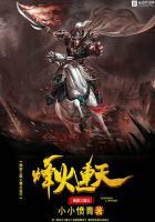网游三国之烽火连天