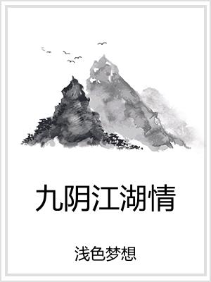 九阴江湖情