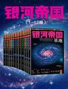 银河帝国(1-12册)