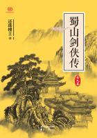 蜀山剑侠传(全9册)