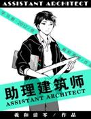 助理建筑师