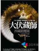 西藏镇魔图