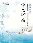 呼兰河传(新版)