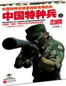 中國特種兵之血痕