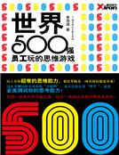 世界500强员工玩的思维游戏