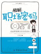 破解职场密码:成就辉煌事业的自助读本(新版)