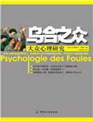 乌合之众:大众心理研究(新版)