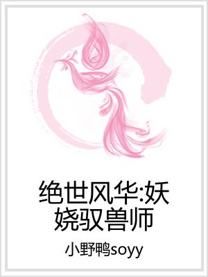 绝世风华:妖娆驭兽师