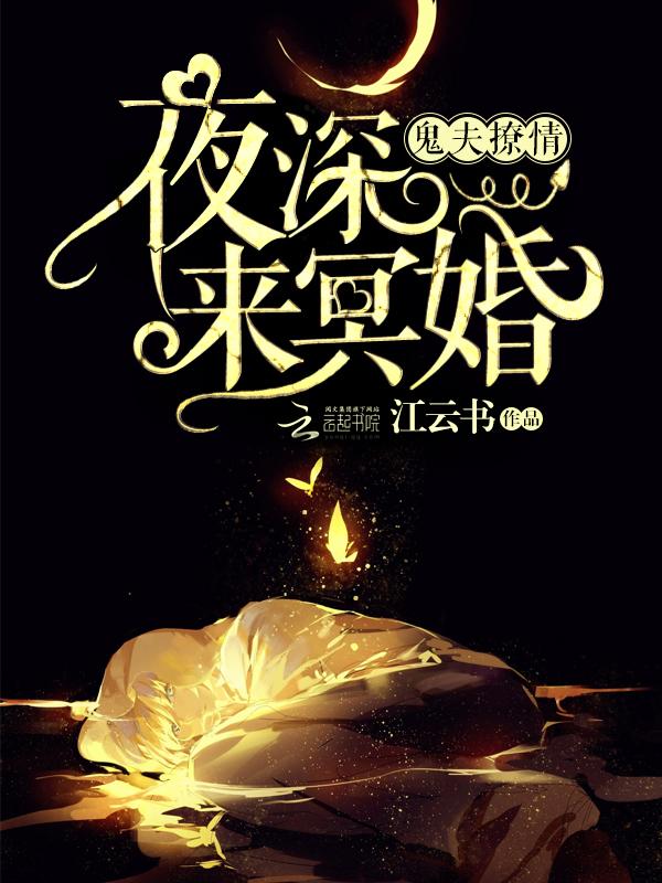 鬼夫撩情:夜深,来冥婚