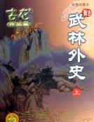 第1期:武侠情缘
