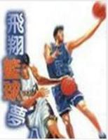 飞翔篮球梦