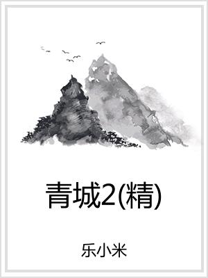 青城2(精)