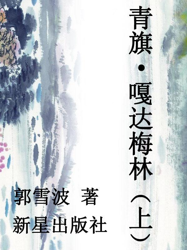 青旗·嘎达梅林(精)
