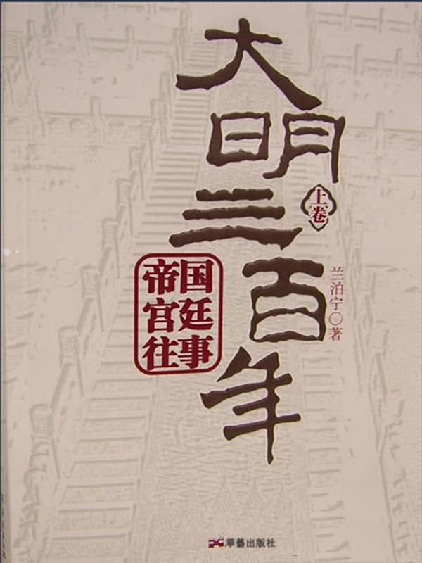 大明三百年(上下)