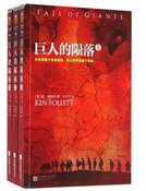 巨人的陨落(共3册)