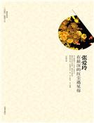张爱玲:在最深的红尘遇见你(精装版)