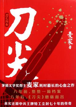 刀尖(陽面)